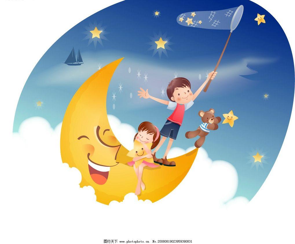小孩 男孩 女孩 小熊 星空 月亮 星星 网兜 云朵 开心 笑容 矢量人物