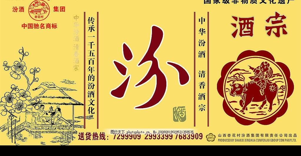 商标 古典图 古人 酒宗 杏花村 牧童骑牛 cdr 模板 广告设计 矢量图库