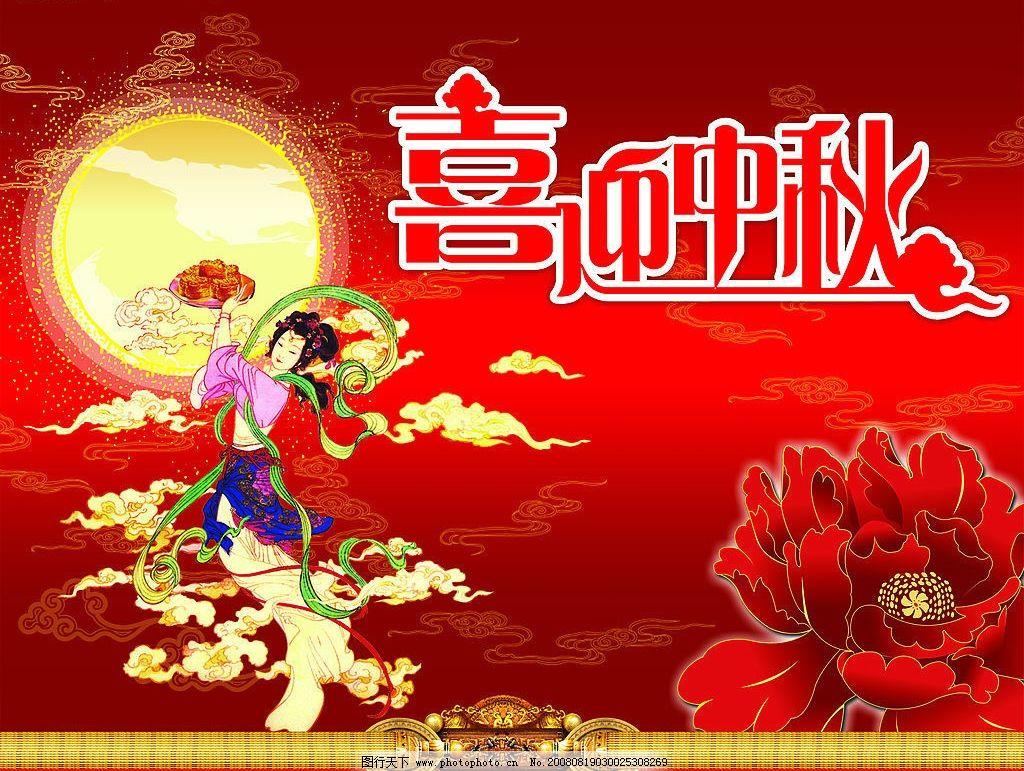 中秋      花卉 月亮 明月 嫦娥 奔月 月饼 祥云 喜迎中秋 广告设计