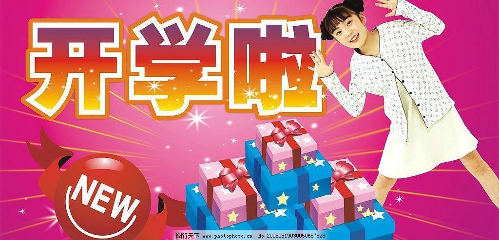开学啦 人物 可爱 活泼 礼物 礼品 广告设计 海报设计 矢量图库 cdr