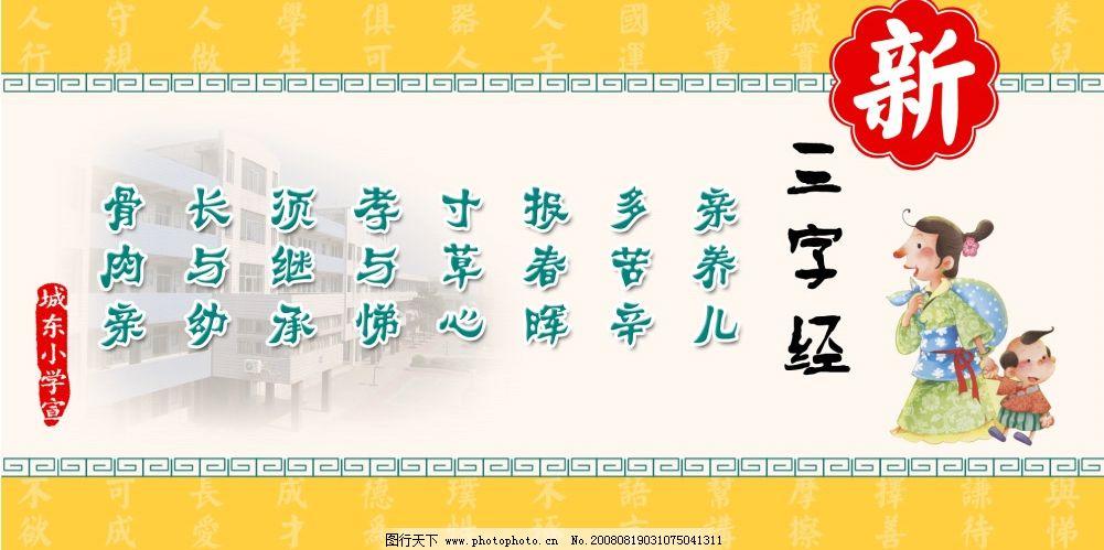 新三字经 小学展板 展板 三字经 宣传模版 广告设计模板 其他模版 源