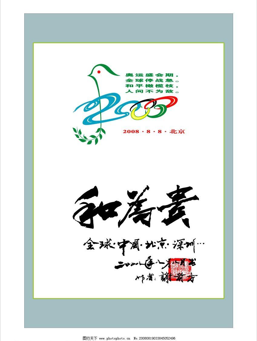 奥运 和为贵 鸟头 奥运标志 其他矢量 矢量素材 素材 矢量图库 cdr