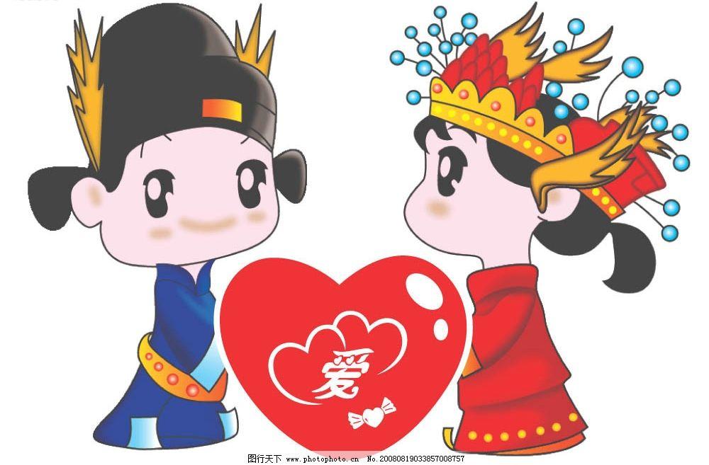 卡通新娘新郎 喜庆 可爱 爱心 节日素材 其他矢量 矢量素材 矢量图库