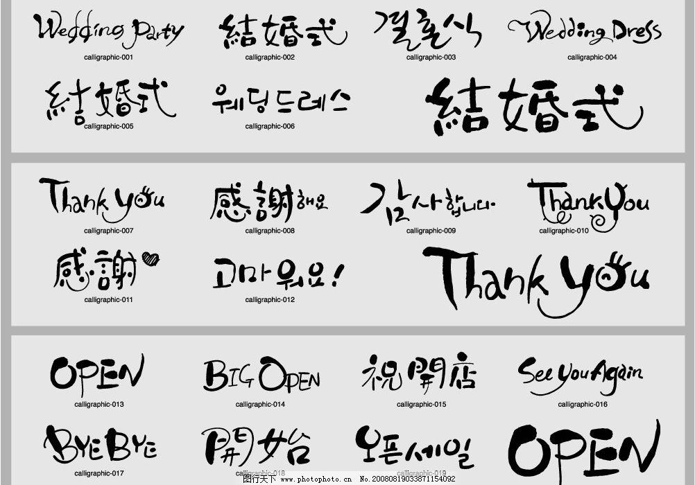 韩国风格字 韩国风格变形字 其他矢量 矢量素材 矢量图库 ai
