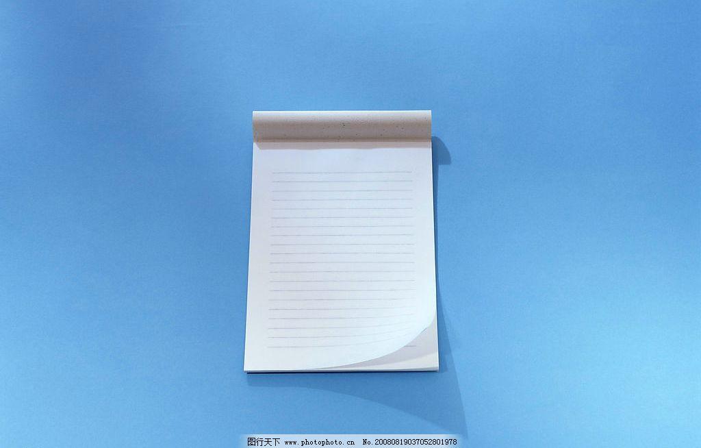 纸皮素材 纸皮素材图片 翻开的本 笔记本 记事本 生活百科 生活素材