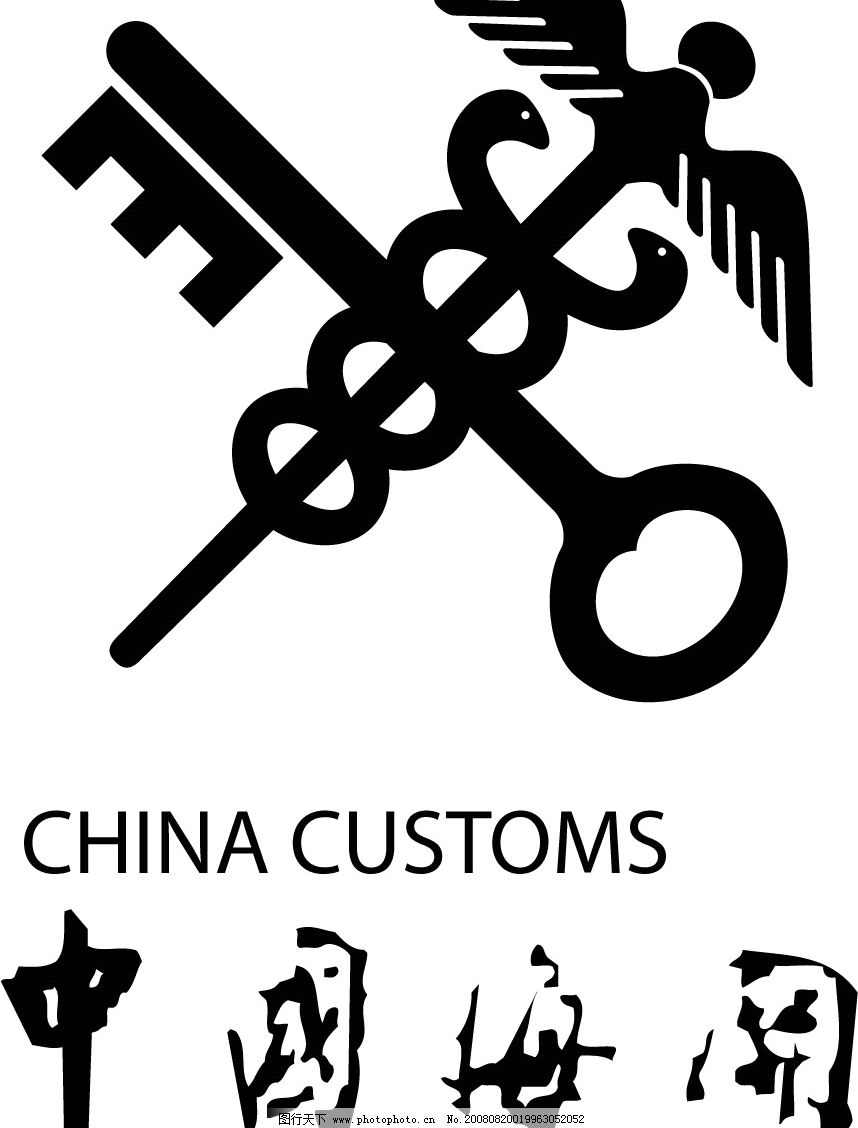 中国海关关徽 标识标志图标 矢量图库