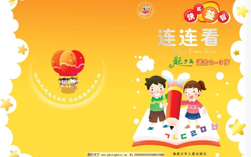 儿童图书封面设计 装帧 儿童书籍装帧 卡通 泡泡 热气球 字 学习