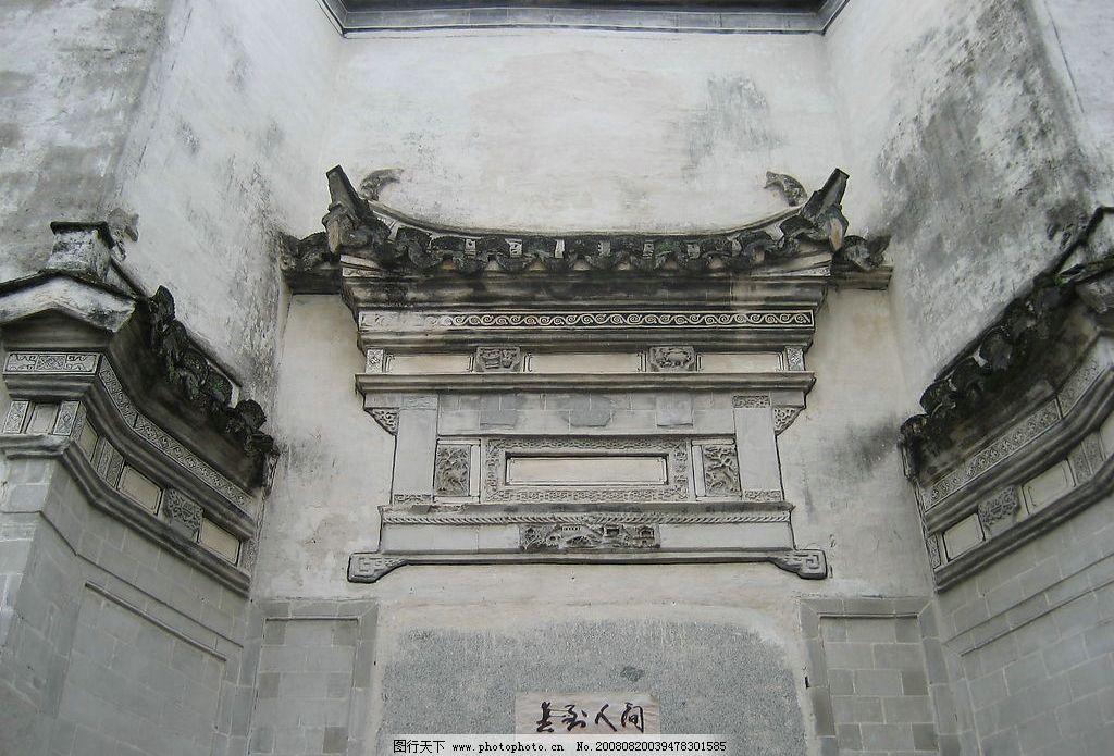 宏村建筑图片