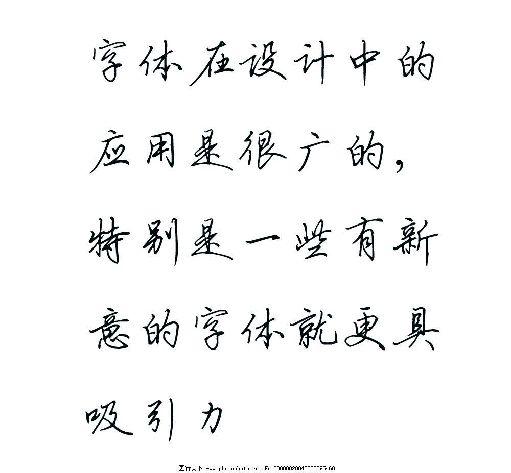 新钢笔行书简 钢笔 硬笔 行书 中文 字体      字体下载 中文字体 源