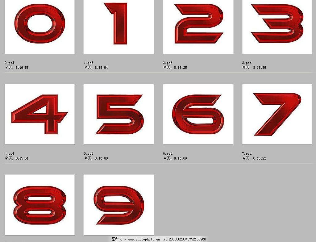 阿拉伯数字 红色金属 字体下载