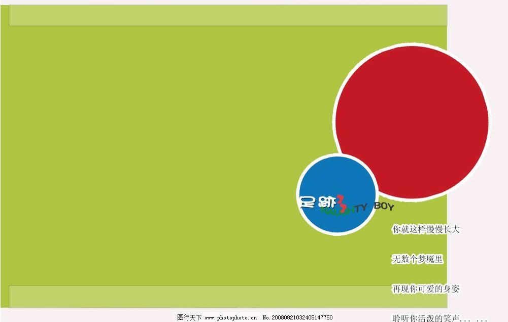相册封底 足迹 文字 红色圆圈和蓝色圆圈 摄影模板 个性儿童相册模板