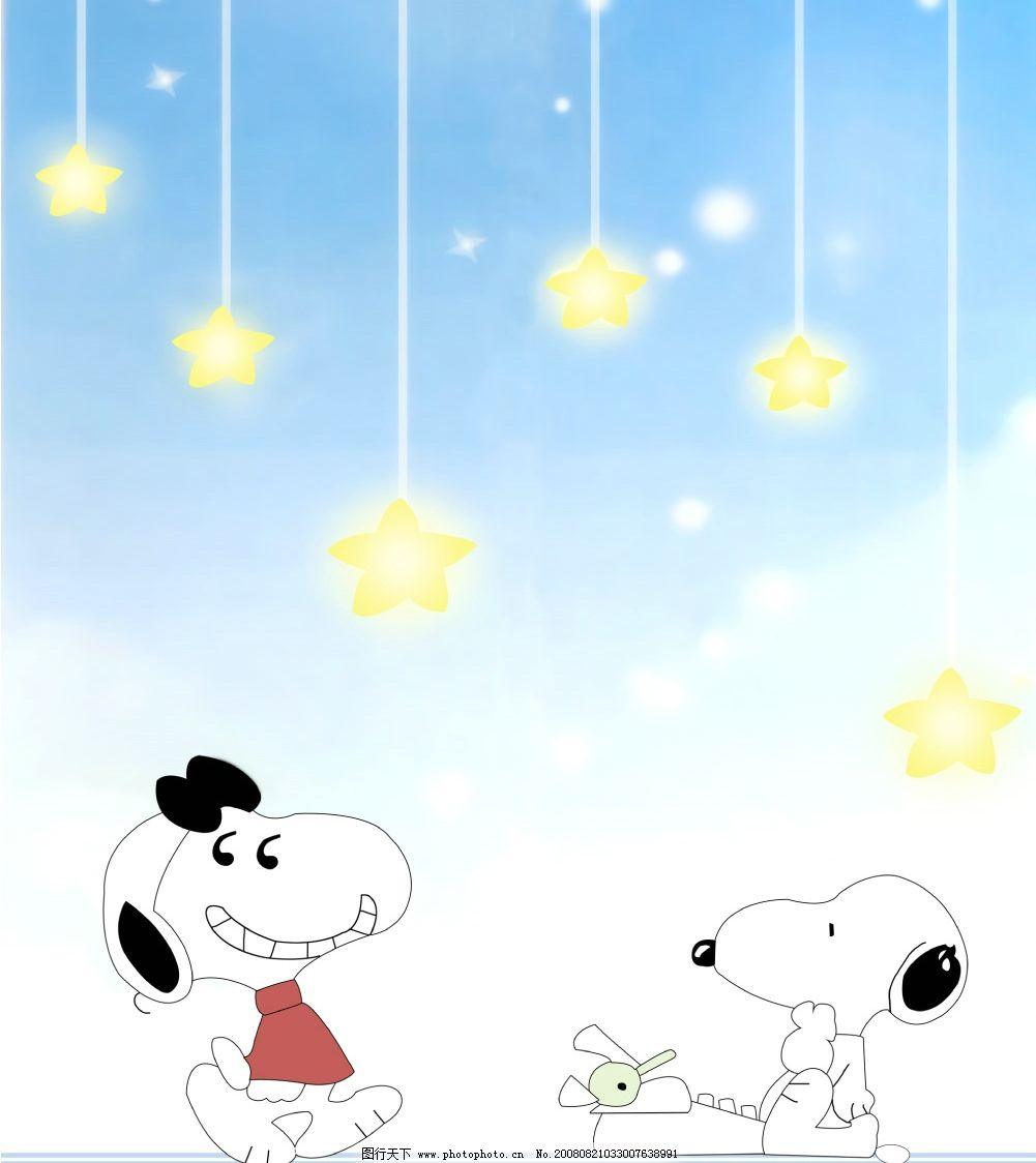 顽皮狗 可爱的狗 星星 分层素材 背景 两只小狗 史努比 源文件库