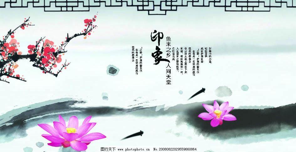 水墨画 金鱼 水墨鱼 荷花 莲花 梅花 花纹 窗纹 和谐 中国风