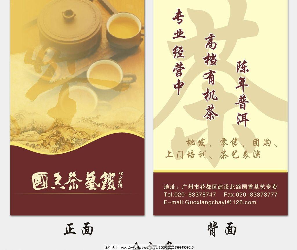 茶名片设计图片