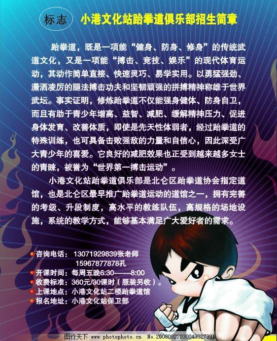 跆拳道宣传海报 少儿跆拳道宣传海报 广告设计 海报设计 矢量图库 cdr