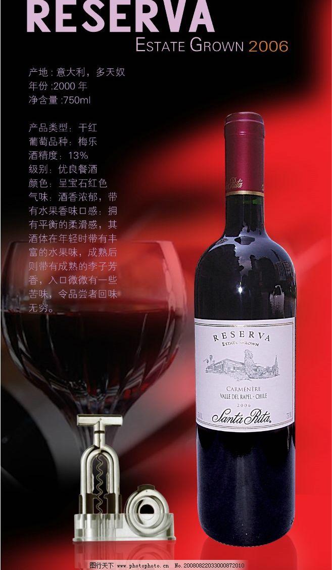 红酒 红酒启 葡萄酒 酒广告 psd分层素材 源文件库 300dpi psd