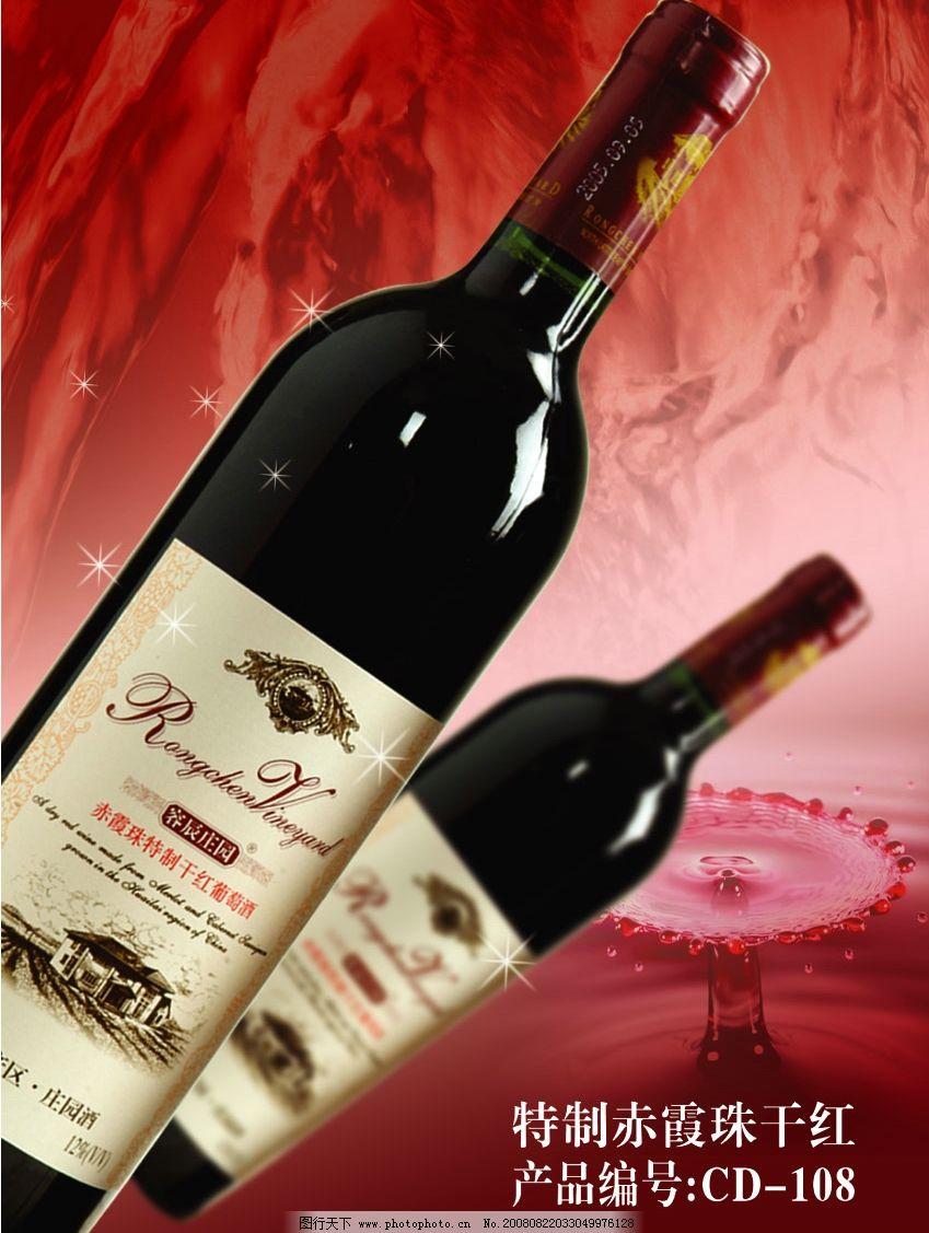 干红 葡萄酒广告 广告设计 平面广告 分层素材 源文件库