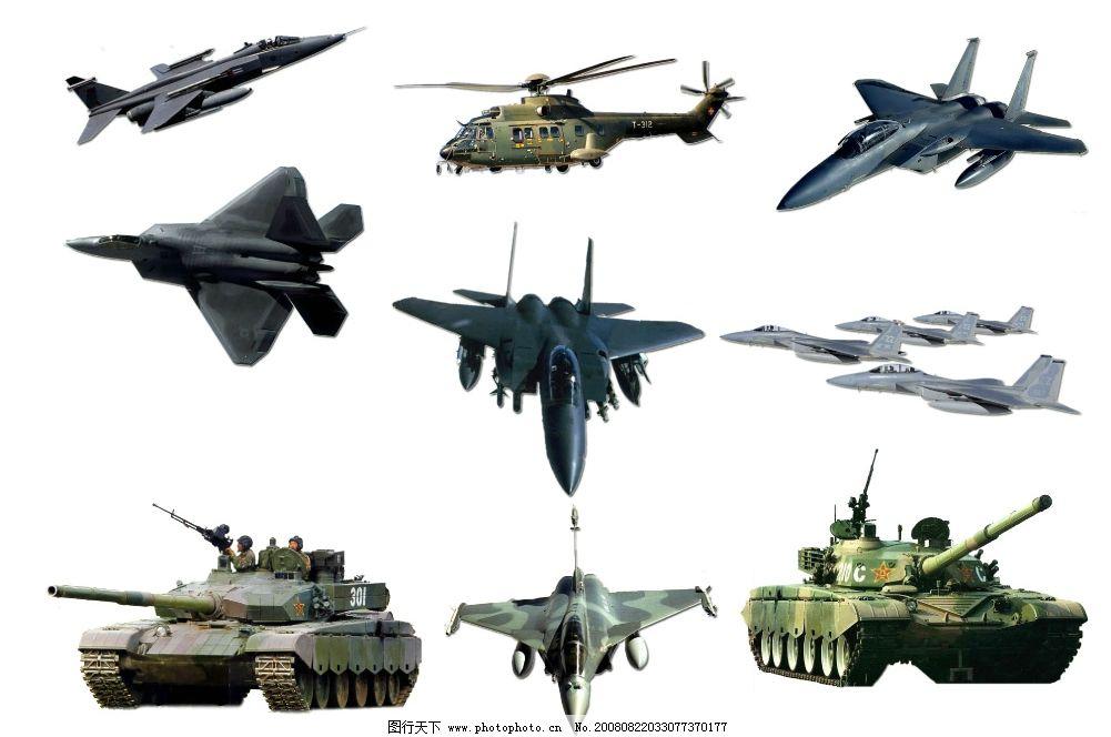 飞机 坦克 素材 军用 psd