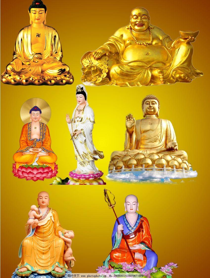 佛收集 如来佛 佛 观世音菩萨 地藏王 弥乐佛 设计素材 佛素材 psd