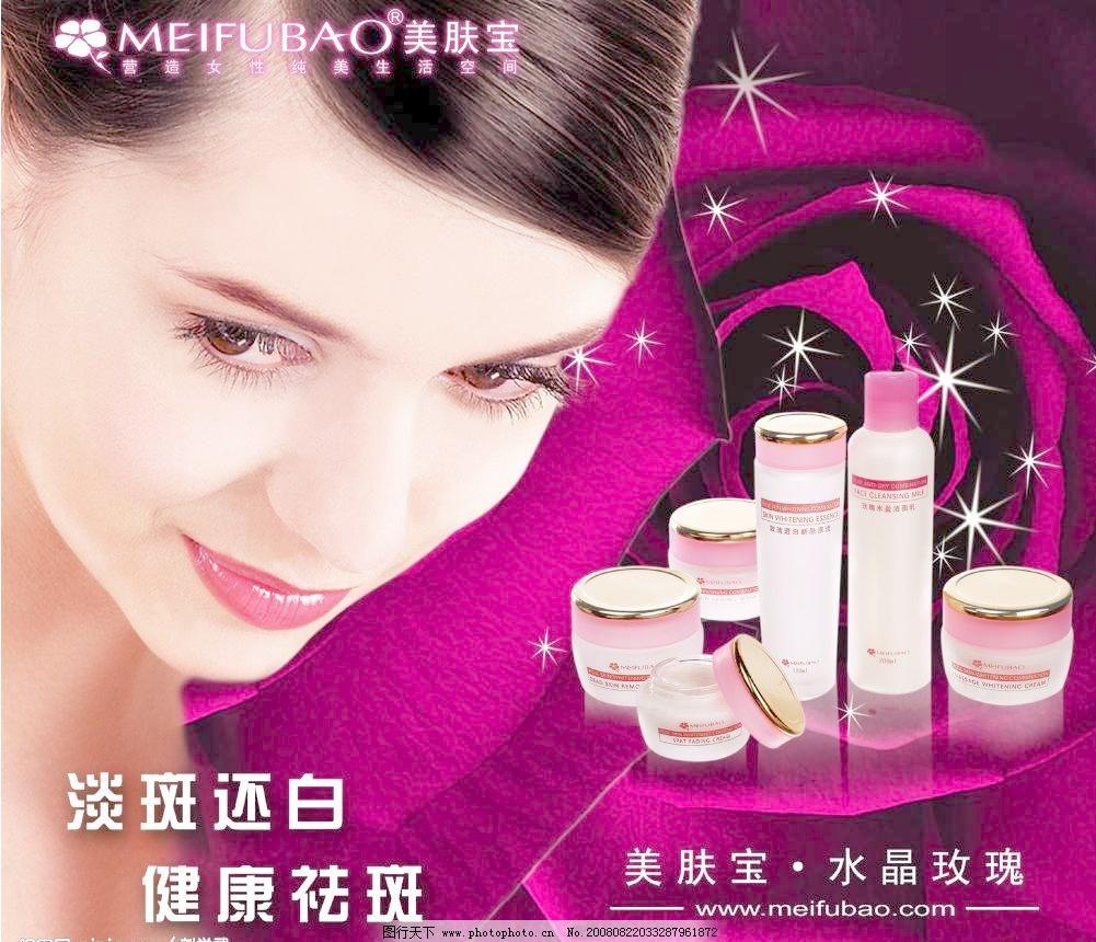化妆品 美女 星星 源文件库 美容水晶玫瑰广告原创素材下载