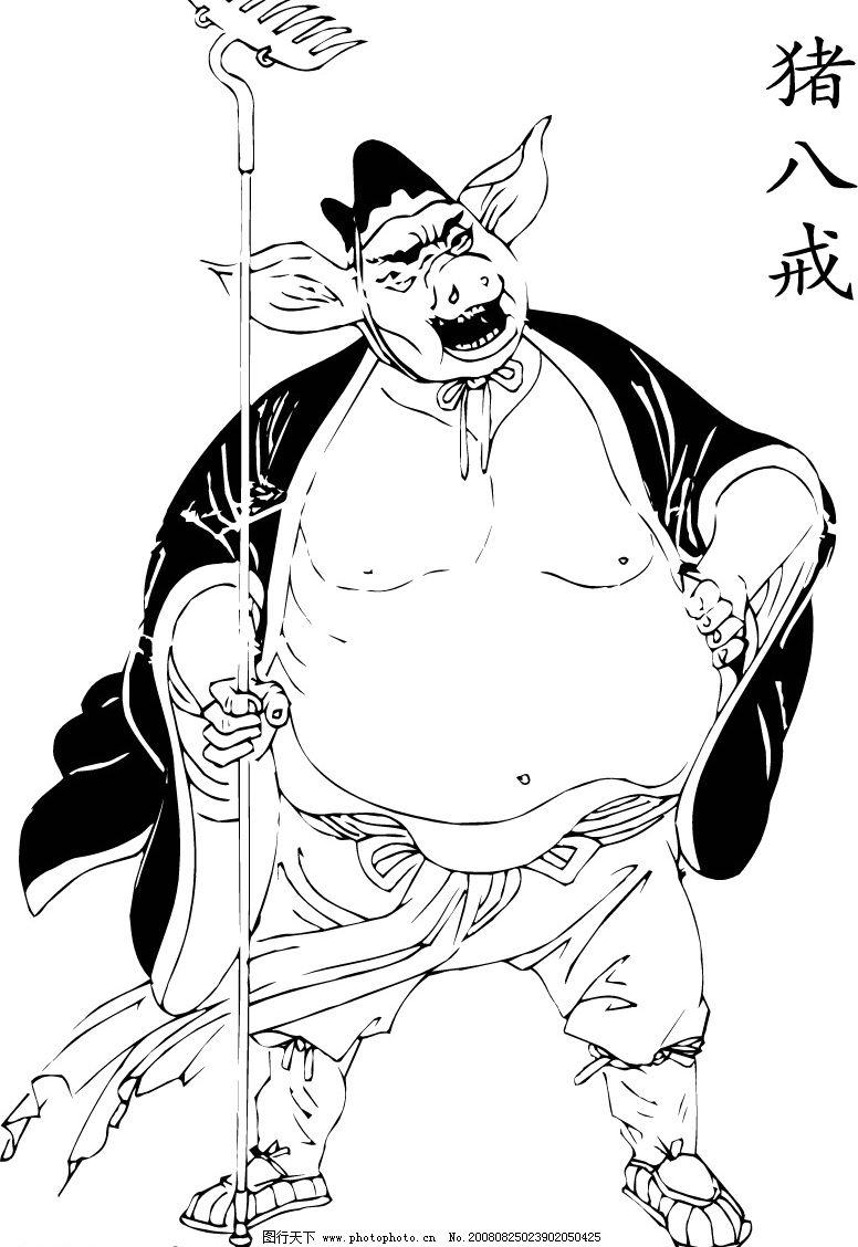 猪八戒 西游记人物 中国古代神话人物 矢量人物 其他人物 矢量图库