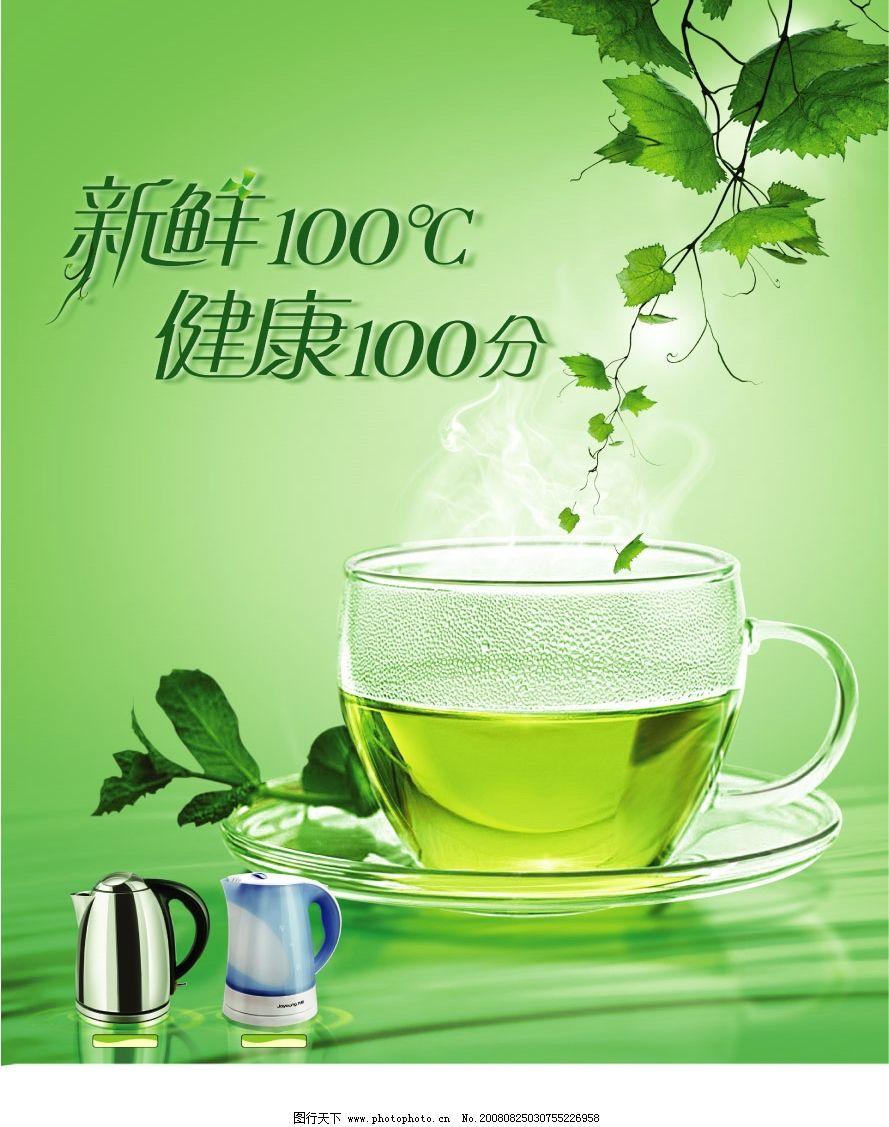 九阳开水煲 杯子 绿叶 广告设计模板 国内广告设计 源文件库