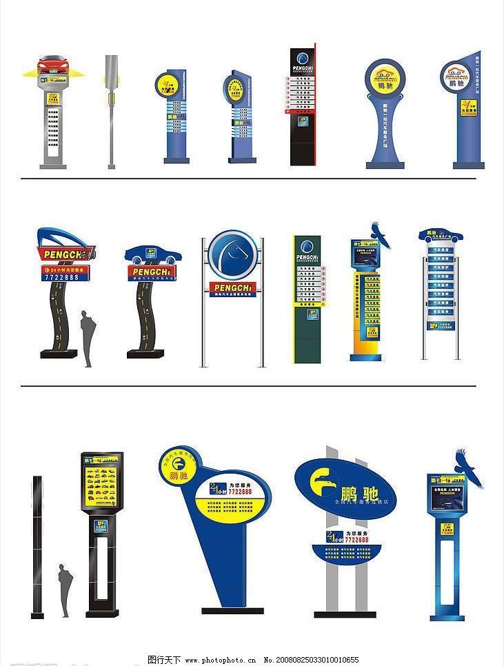 cdr 标识 车牌 创意 广告设计 路旗 矢量图库 户外灯箱广告创意牌矢量