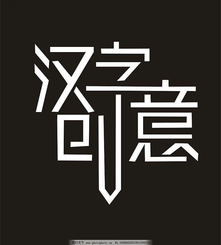 汉字创意 字体 字体设计 其他矢量 矢量素材 矢量图库