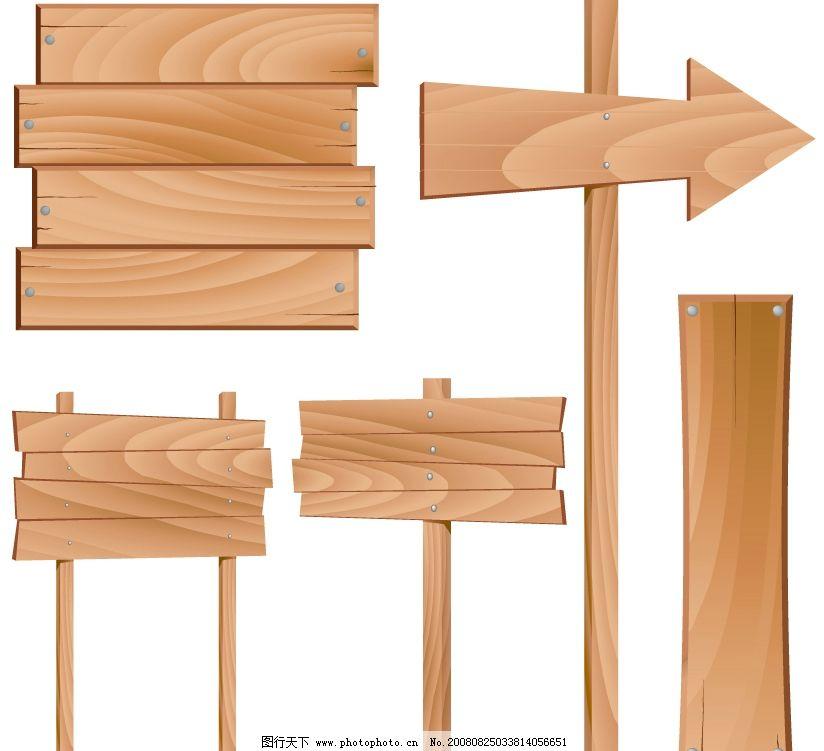 木纹指示牌矢量素材图片