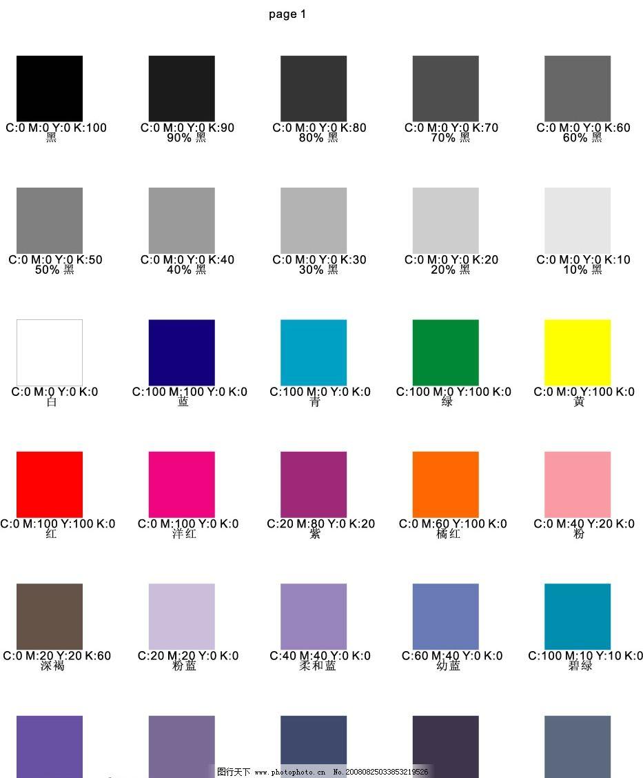 调色板 色卡 其他矢量 矢量素材 色标 矢量图库 cdr