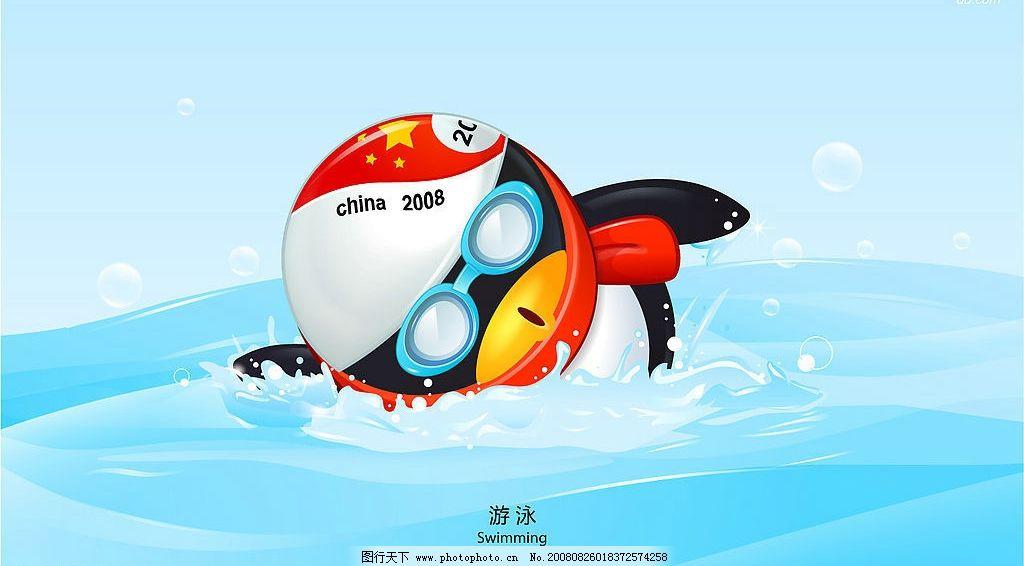 奥运 游泳 比赛 qq 动漫动画 动漫人物 q版奥运 设计图库 72dpi jpg