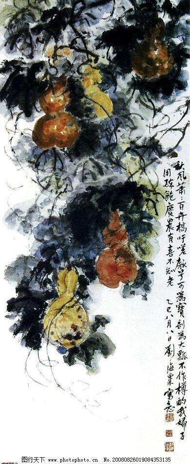 刘海粟作品葫芦 水墨画 字画 印章 文化艺术 绘画书法 名画家作品