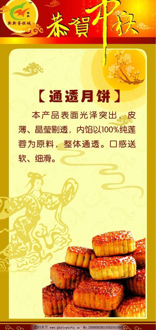 中秋月饼海报03图片
