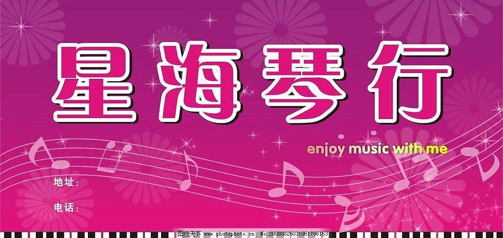 星海琴行 背景 招牌 钢琴 广告设计 其他设计 矢量图库 cdr