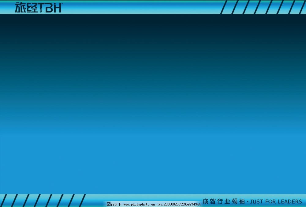 ppt模板 ppt 模板 蓝色 渐变 psd分层素材 背景素材 源文件库 150dpi