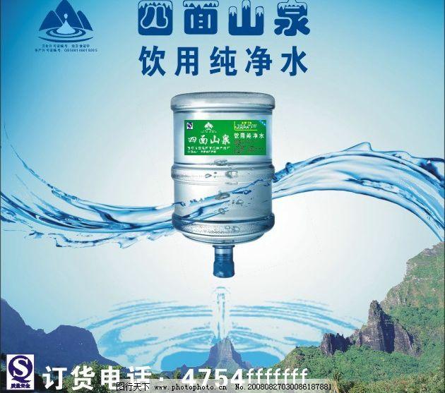 桶装水户外广告 水波 水桶