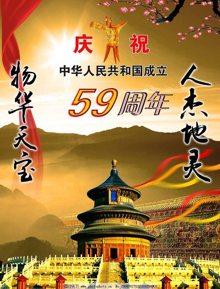 国庆海报 psd素材 国庆 300像素 psd分层素材 背景素材 源文件库 300