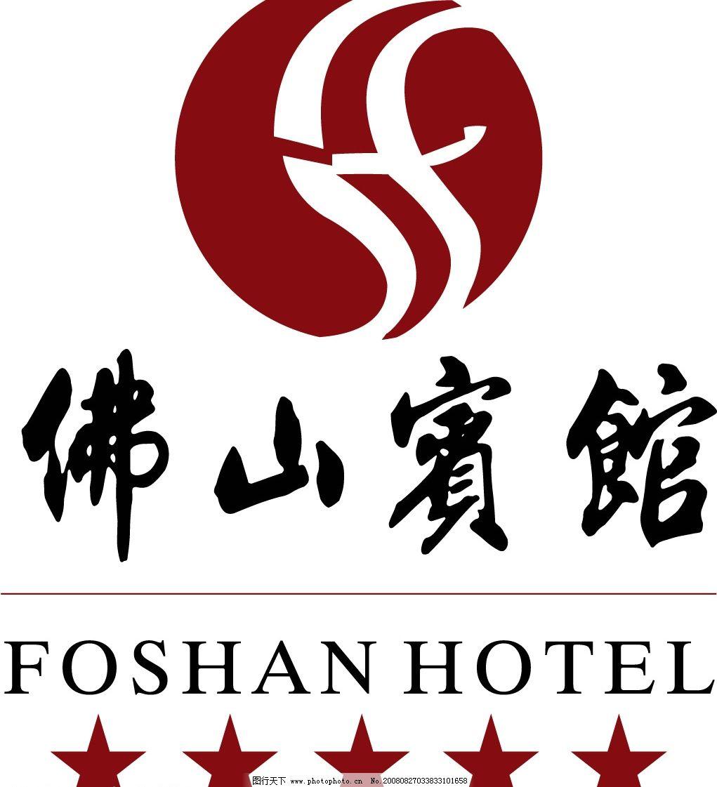 佛山南海区logo