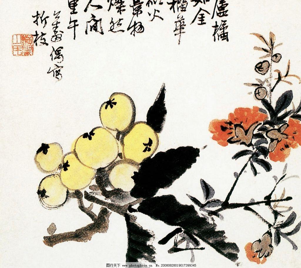 枇杷 石榴花 水墨画 文化艺术 绘画书法 设计图库 400dpi jpg