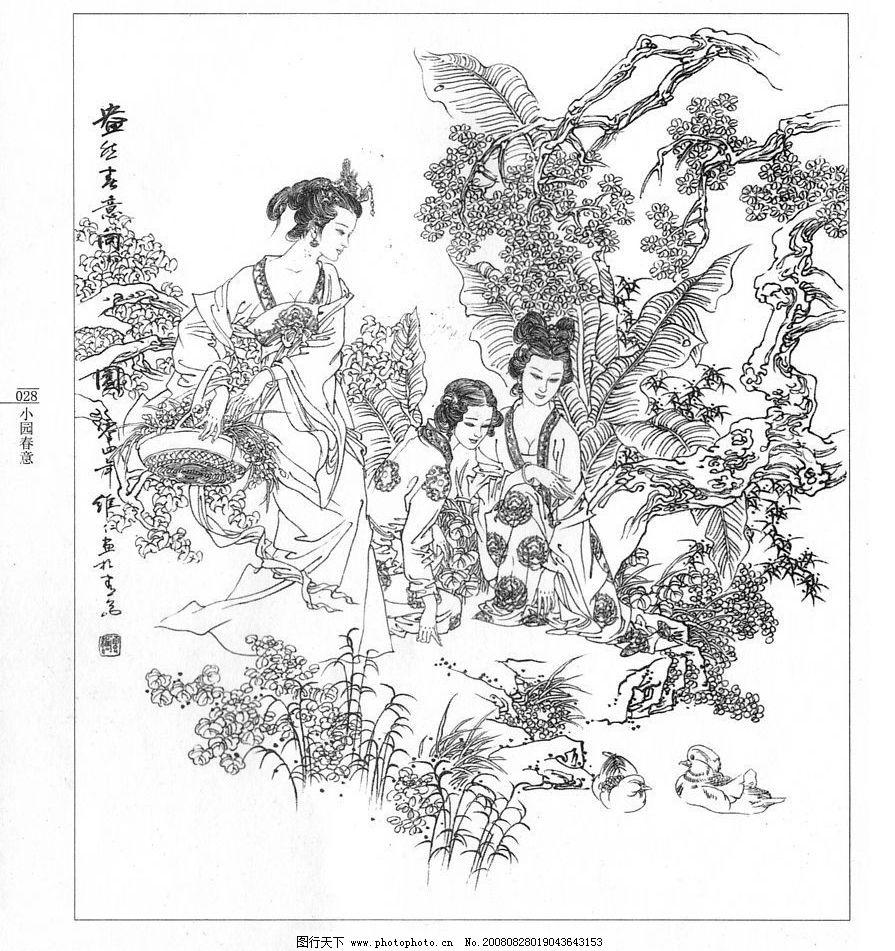 小园春意 国画 工笔 人物 白描 线描 项维仁 文化艺术 绘画书法 项
