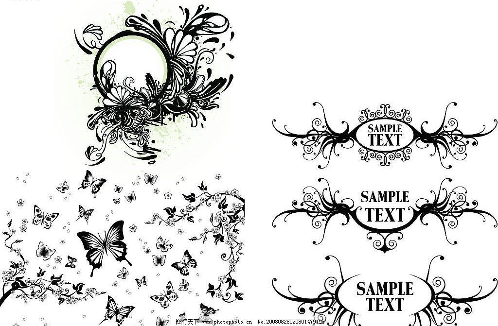 3款实用黑白花纹矢量 花纹 蝴蝶 花边 时尚 底纹边框 其他 矢量图库