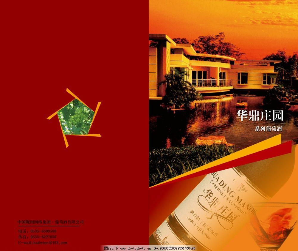 画册封面 画册 红酒 葡萄酒 封皮      庄园 广告设计模板 画册设计