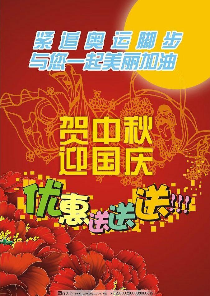 贺中秋迎国庆 节日素材 花卉 月亮 花纹 广告设计 海报设计 矢量图库
