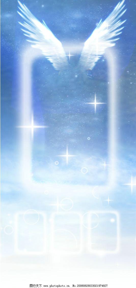 婚纱模板x展架19 星星 圈圈 翅膀 边框 蓝色底纹 psd分层素材 婚纱