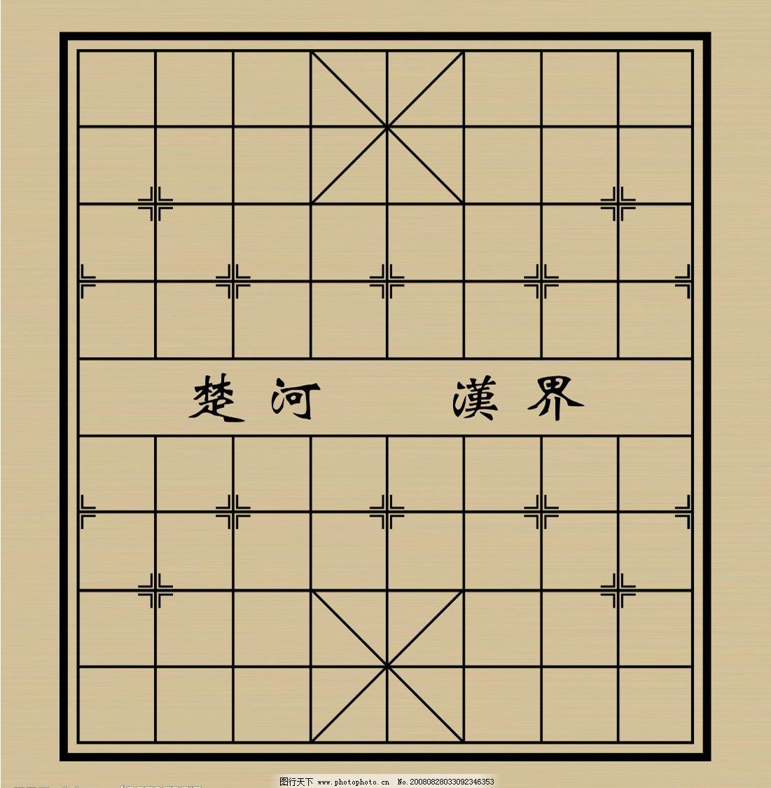中国象棋棋盘图片