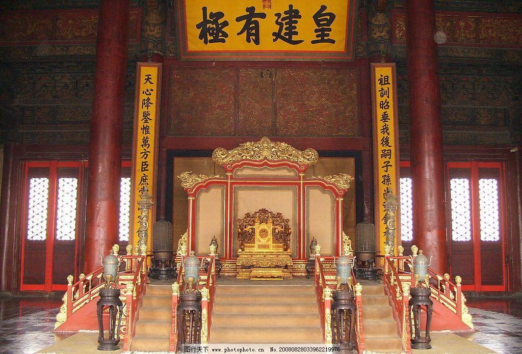 风景名胜 古建筑 皇宫 大殿 肩皇有极 金碧辉煌 龙椅 台阶 对联 圆柱