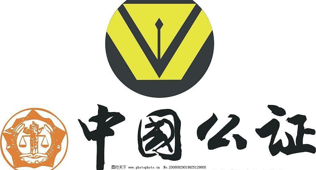 中国公证标cdr8 中国公证标志 中国公证 其他矢量 矢量素材 矢量图库
