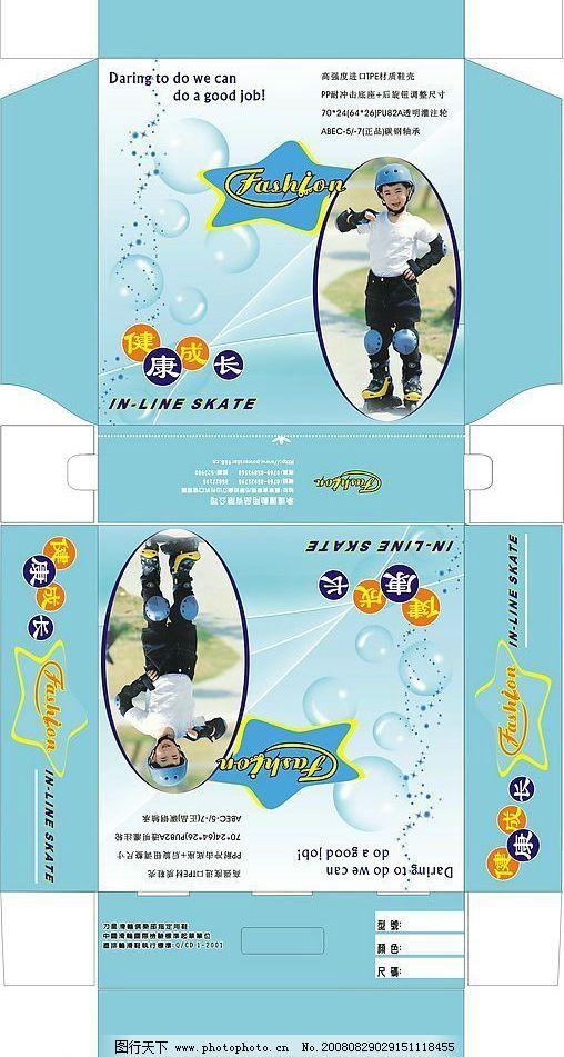 包裝設計 矢量包裝 兒童包裝 平面包裝 廣告設計 矢量圖庫 cdr