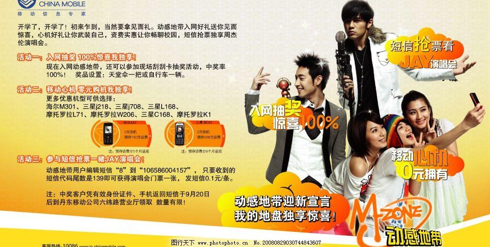 动感地带开学海报 动感地带代言人 手机广告 动感地带标志 中国移动