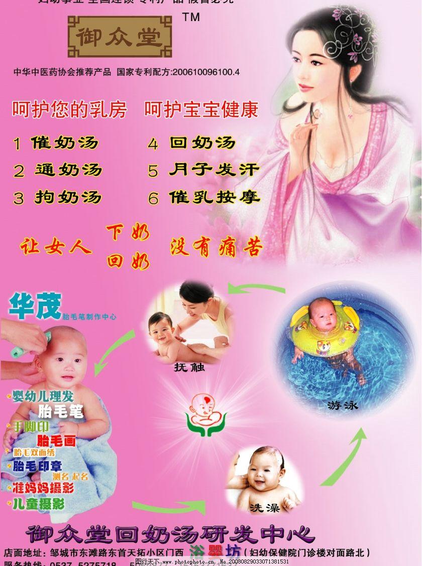 御众堂 浴婴坊 婴儿游泳 婴儿理发 抚触 婴儿洗澡 psd分层素材 源文件